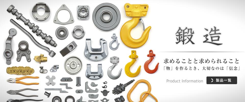 [鍛造]求めることと求められること「物」を作るとき、大切な信念 →製品一覧